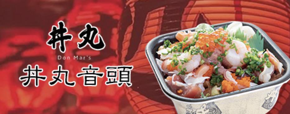 丼丸ソング